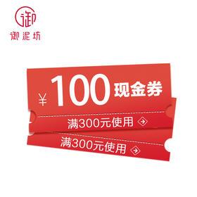 【双12限定】300-100元优惠券