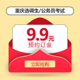 2019年重庆公务员/选调生课程订金券