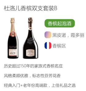 Duval Leroy Champagne Set B 杜洛儿香槟双支套装B