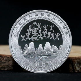 【全款现货】广西壮族自治区成立60周年30克银币