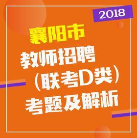 2018襄阳教师(联考D类)笔试考题及解析