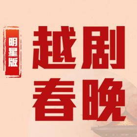 """【杭州大剧院】2019年01月11日:""""同唱一台戏""""2019越剧春晚-杭州站"""
