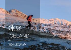 【定制简案】雷市+蓝湖+冰岛南岸+斯卡夫塔山  9日 | 追光者踏上冰川冰洞的徒步冒险,也能遇上温暖的糖果小镇