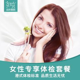 【人气套餐】远东 女性专享体检套餐 男女通用 预约后到4楼验证使用
