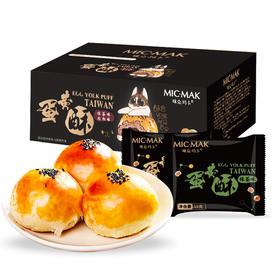 咪克玛卡 蛋黄酥6枚装(抹茶/肉松双拼)
