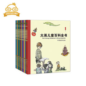 《大英儿童百科全书》——科学与人文完美交融,为孩子呈现浮动书纸上的斑斓大世界