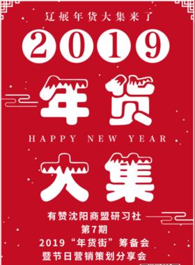 """【沈阳商盟】2019""""年货街""""筹备会暨节日营销策划分享会"""