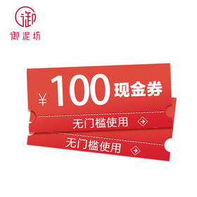 【双12限定】100元无门槛优惠券