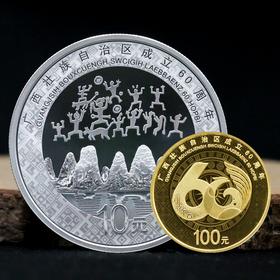 广西壮族自治区成立60周年金银币·中国人民银行发行