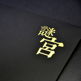 【现货】谜宫·如意琳琅图籍 故宫游戏书(下单5日内发货)