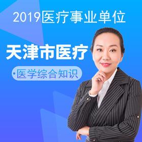 天津市医学事业单位考试【医学综合知识】网络课程(回放)