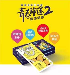 【新补货!火热预售中】299元青春旅途卡!一张票玩遍江浙沪周边30+景点