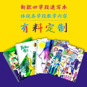 童画手提速写本 7.9元/本  1箱50本