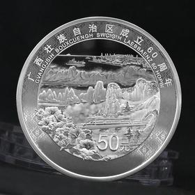 广西壮族自治区成立60周年150克银币·中国人民银行发行