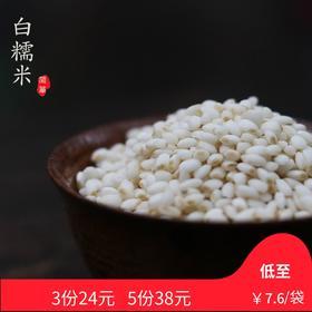 简箪 2018新米 白糯米500g 圆粒粳糯米 三联装24元,五联装38元,自然农法种植