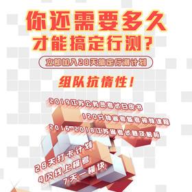 1元省考礼包 28天学习计划已上线