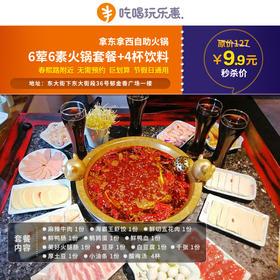 【春熙路火锅店】9.9元抢6荤6素超值火锅套餐,还送饮品,无需预约,节假日通用