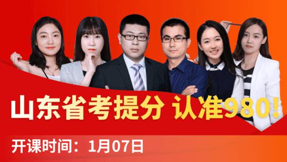 2019山东省考系统提分班07期