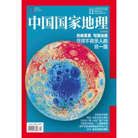 《中国国家地理》201812