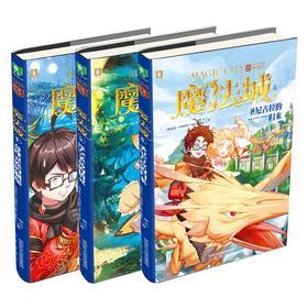 意林 魔法城4+5+6 共3本套装 随书赠送精美礼品 青少年文学 青春校园 奇幻冒险 魔法强大 但你自己更强大