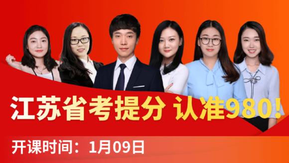 2019江苏省考系统提分班07期