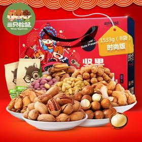 【三只松鼠_年货坚果大礼包1533g/8袋装】每日坚果组合礼盒混合装