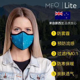 【防雾霾、防尘、防细菌、防寒】新西兰MEO LITE进口时尚防护口罩 可替换滤芯、可调节挂绳、比普通口罩好用100倍