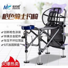 佳钓尼2018新款轻便钓椅折叠多功能带升降脚便携钓鱼具全地形