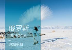 【定制简案】贝加尔湖 8日 | 置身静谧梦幻蓝,感受信仰冲击,狗拉雪橇带你飞