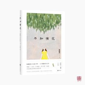 《不知有花》 当代十大散文家之一张晓风精华作品集,执笔50年纪念版