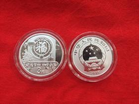 2018年贺岁小银币(3元福字币)