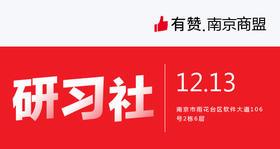 【南京商盟】研习社第18期:如何写好带货文案+新人入盟邀请(12月13日星期四)