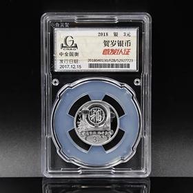 中金国衡2018年福字首发封装币,有证书