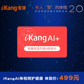 iKangAI+轻奢优选AI套餐-男女通用