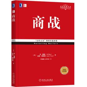 6615833| 商战(经典重译版)