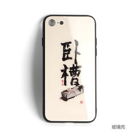 玩世?恭系列「卧槽」驼色款艺术手机壳