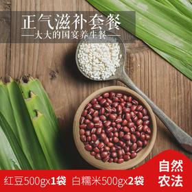 【冬令进补】正气滋补套餐   红豆1份+白糯米2份   自然农法种植 暖冬特惠 优惠套餐