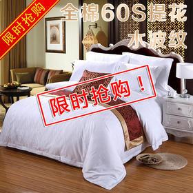 【限时折扣】【套件】酒店宾馆布草 全棉三件套套件  - 缔歌纺织