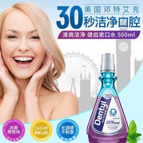 【30秒洁净口腔】英国Dentyl Active邓特艾克漱口水,首款水油分离技术 500ml 特惠