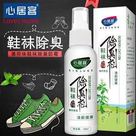 【轻松除去鞋袜异味】心居客鞋袜除臭喷雾剂 100ml  特惠