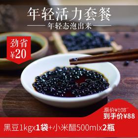 【冬令进补】超值套餐 醋泡黑豆配料 自然农法黑豆2斤+小米醋2瓶 优惠套餐