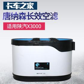 唐纳森DBA5250长效空气滤清器滤芯 适用于陕汽X3000 卡车之家