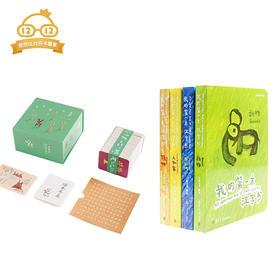 《我的第一本汉字书》《甲骨文游戏字卡》——从甲骨文开始,感受汉字的魅力