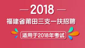 2018年福建莆田市三支一扶¡¶行测¡·点睛技巧班