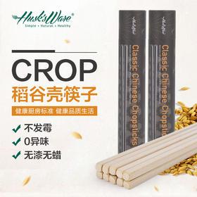美国壳氏唯稻壳稻壳抗菌筷子