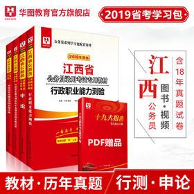 【学习包】2019 江西省公务员录用考试专用教材行测+申论(教材+真题)   4本