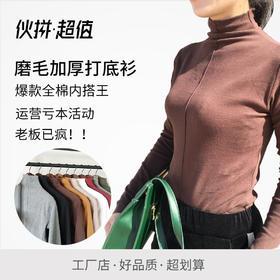 【清仓特价 不退不换】TS1886韩版时尚半高领长袖打底衫TZF