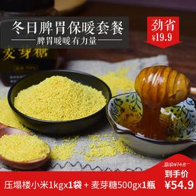 【冬令进补】优惠套餐 简箪 小米+麦芽糖养生套餐   最高优惠28.8元 超值套餐价