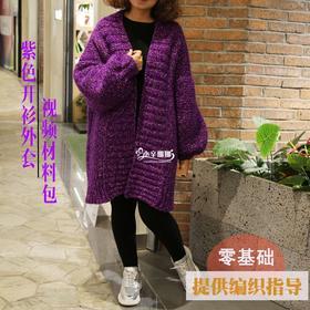 紫色开衫外套棒针编织材料包成人大人开衫毛衣外套大衣粗毛线手工编织