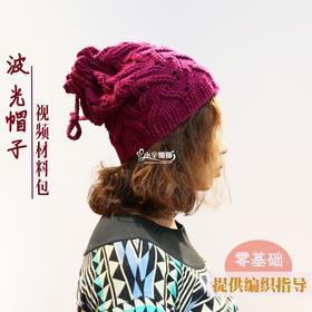波光帽子编织视频材料包小辛娜娜钩织羊绒毛线帽子中老年时尚帽子